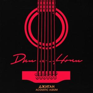 Дни и ночи (Acoustic Version)