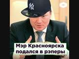 Мэр Красноярска Ерёмин прочитал рэп и выложил в инстаграм ROMB