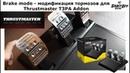 Brake mode - модификация тормозов для Thrustmaster T3PA Addon - мини обзор