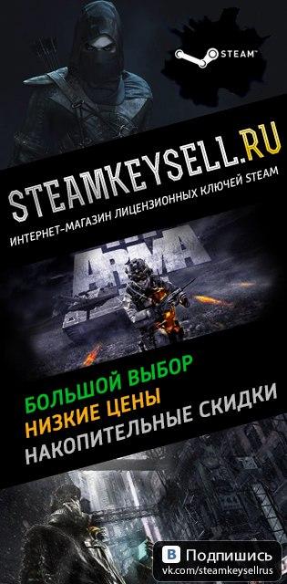Интернет магазин ключей steam - steamkeysell.ru [Конкурсы и раздачи]