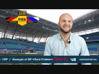 Германия - Россия. Прогноз на товарищеский матч (15 ноября 2018)