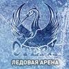 "Ледовая Арена ""Стерх"""