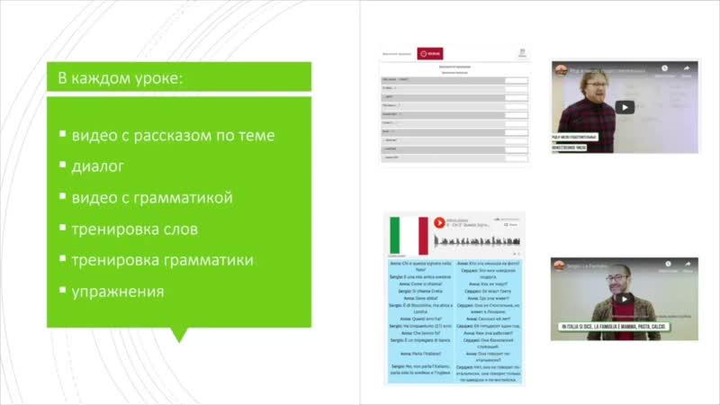 Презентация курса Adesso-Italiano