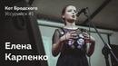 Кот Бродского | Уссурийск 1. Курт Воннегут - «Колыбель для кошки» | Елена Карпенко