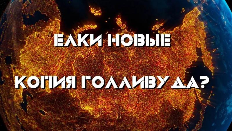 Елки Новые и плагиат российского кинематографа опять ненавистный Голливуд Кино