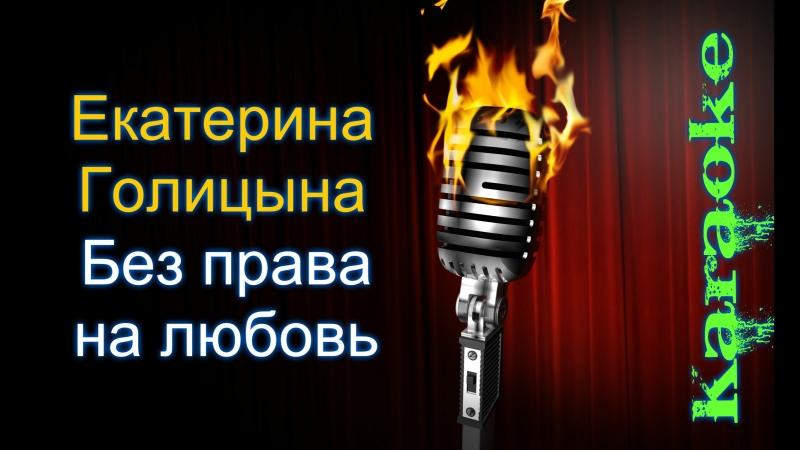Екатерина Голицына Без права на любовь караоке