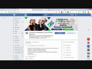 Live: Тренинги во Владимире | Центр бизнес-решений