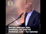 Михаил Жванецкий - когда не знаешь как....