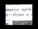 КАК ХРУЩЕВ УБИЛ И.В.СТАЛИНА И Л.П.БЕРИЯ (Фильм Ю.П. Рогозина 2015)
