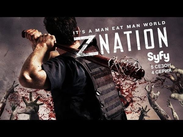 Обзор сериала Нация Z 5 сезон 4 серия