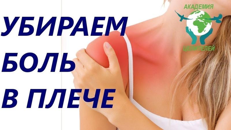 Болит плечо. Практика Как быстро убрать боль в плече. Николай Пейчев.