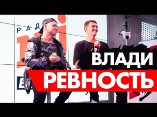 Влади (Каста) - Ревность (Live на Радио ENERGY 06.09.2018)