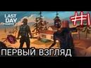 Last Day on Earth - ПОСТРОИЛ ДОМ ЗА 16 МИНУТ. (ОЧЕНЬ КРУТАЯ MMO RPG) ПЕРВЫЙ ВЗГЛЯД