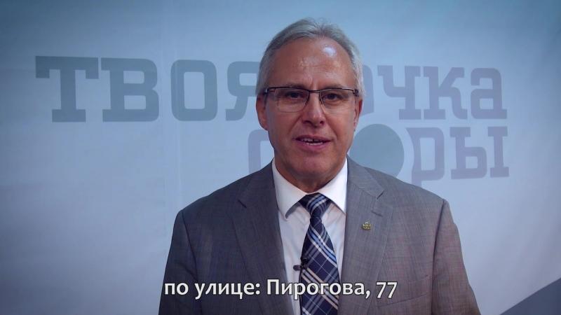 Приглашение Владимира Крупского на программу ТвояТочкаОпоры - встреча 2
