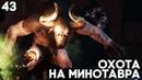 Мифы и Минотавр ► Assassins Creed Odyssey Прохождение Часть 43
