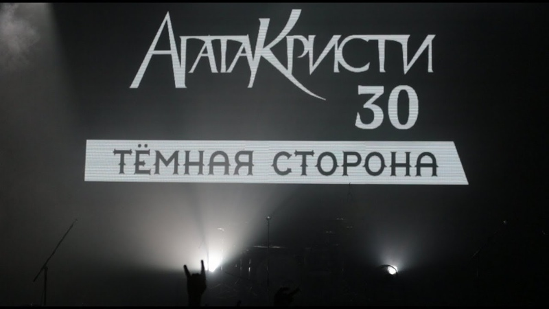 The MATRIXX Агата Кристи 30 Тёмная сторона Москва 02 12 2018