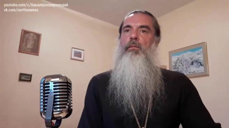 Утопиан принял православие и стал священником | Северные Мемы для Сверхлюдей