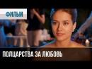 Полцарства за любовь (2014) HD 720