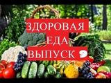Здоровая Еда. Сыроедное какао. Выпуск 9.
