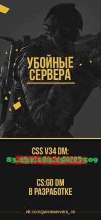 Ip сервера deathmatch для css v34 сервера gg для css мониторинг