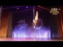 Miss Pole Dance 2013 Дзюндзяк Анастасия финал