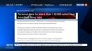 Новости на Россия 24 Личные данные тысяч американских военных моряков похищены хакерами