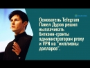 Новости криптовалют 16.04-20.04