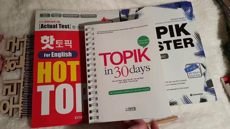 TOPIK I. Три пособия для экзамена по корейскому языку!
