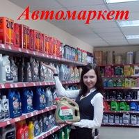 Компания Автомаркет Белгород