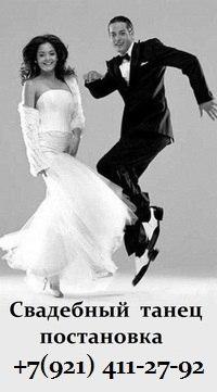 Студия свадебного танца. Постановка..
