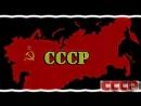 Хочу назад в СССР СССР Музыка