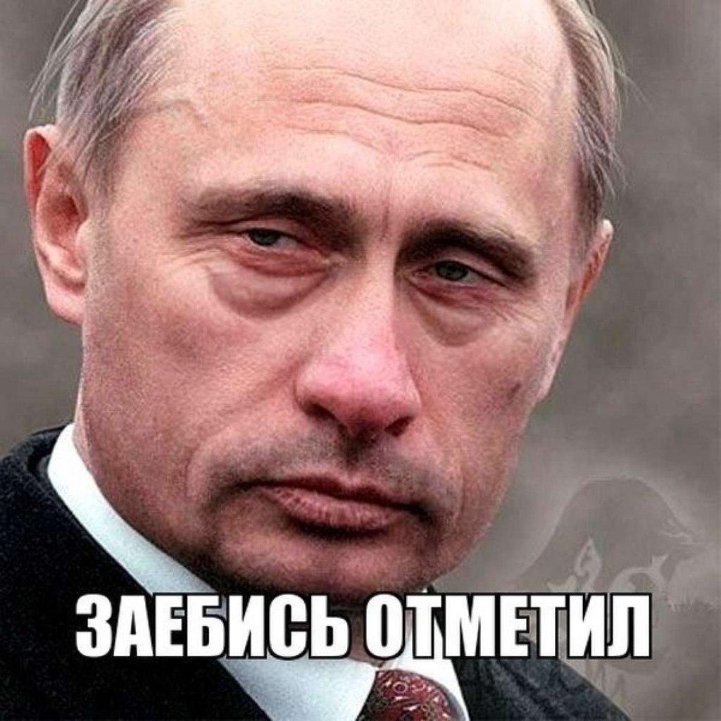 Путин залупа