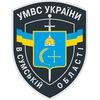 УМВС України в Сумській області