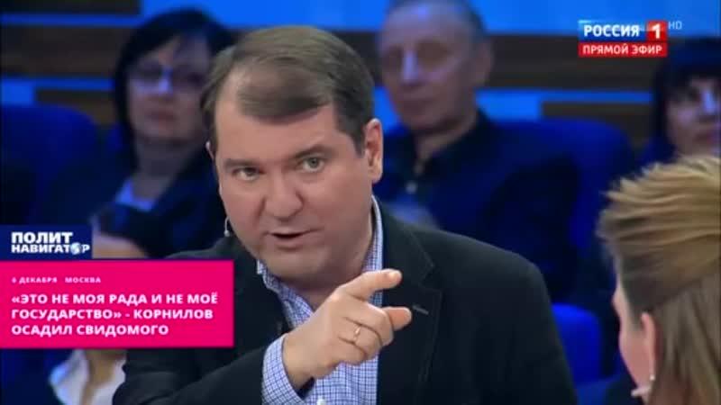 «Это не моя Рада и не моё государство!» – Корнилов осадил «свидомого»