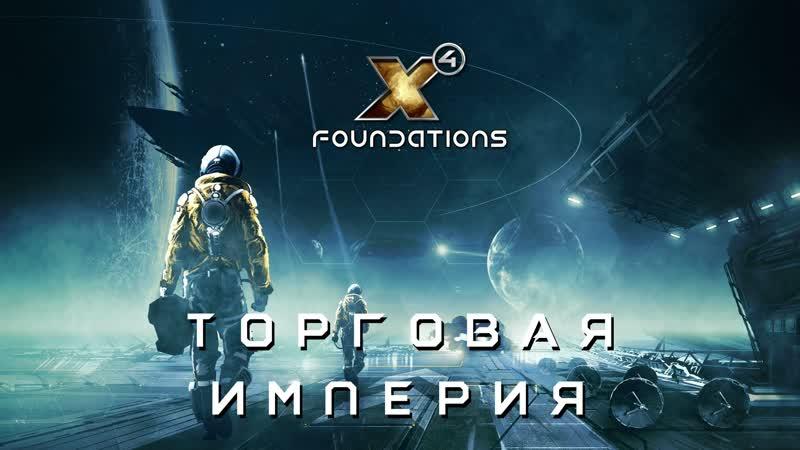 X4 FOUNDATIONS 8 - Торговая империя [RU/EN]