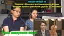 Реакция корейцев - История о Димаше и док. фильме История времени китайской дружбы в Казахстане
