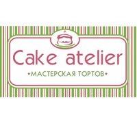 cake_atelier