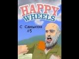 Happy Wheels С Саньком #5 КИДАЕМ МЕЧИ!