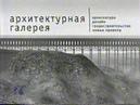 Архитектурная галерея (Культура, 10.05.2000) Храм Христа Спасителя, росписи Рейхстаг