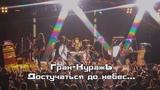 Гран-КуражЪ - Достучаться до небес (official video)