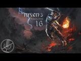 Risen 3 Titan Lords Прохождение На Русском Часть 16 — Игра теней / Бессмысленное существование