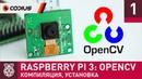 Raspberry Pi 3: OpenCV (1) – установка библиотеки (Python 3)