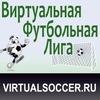 Виртуальная Футбольная Лига: футбольный менеджер