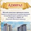 АДМИРАЛ - жилой комплекс в центре Красноярска