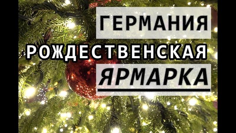 ❤ РОЖДЕСТВЕНСКАЯ ЯРМАРКА ❤ в ГЕРМАНИИ ❤ CHRISTMAS MARKET GERMANY COLOGNE