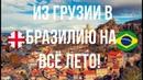 Из ГРУЗИИ в БРАЗИЛИЮ Волонтёрство изнутри Эпизод 1 ВВЕДЕНИЕ