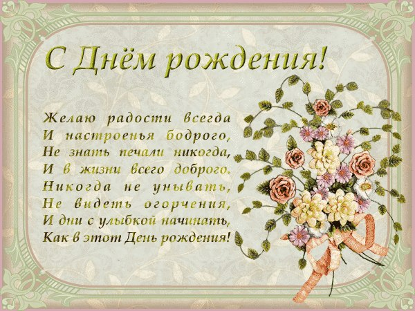 Поздравления для провославного