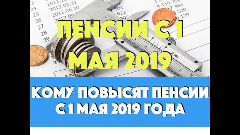 Повышение пенсии с 1 мая 2019 года