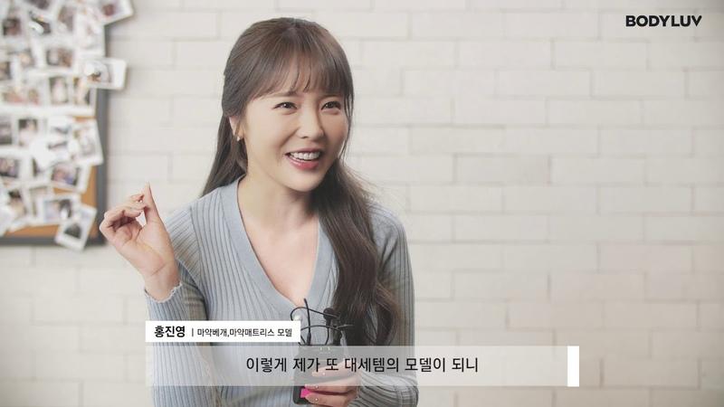 [BODYLUV] 홍진영 바디럽 인터뷰 영상