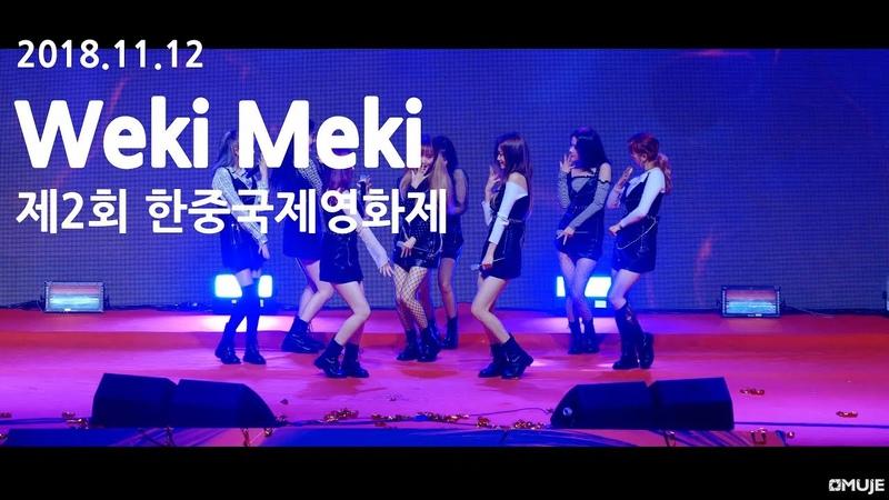 181112 위키미키(Weki Meki) _ 제2회 한중국제영화제 직캠 (8min full cam)